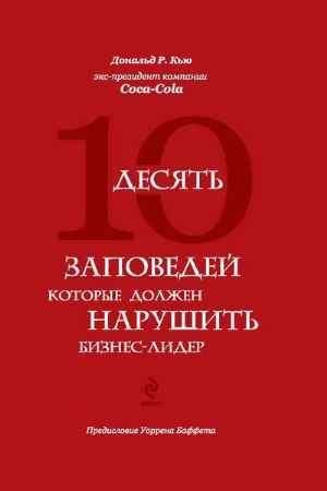 """Купить Дональд Р. Кью Книга """"Десять заповедей, которые должен нарушить бизнес-лидер"""""""