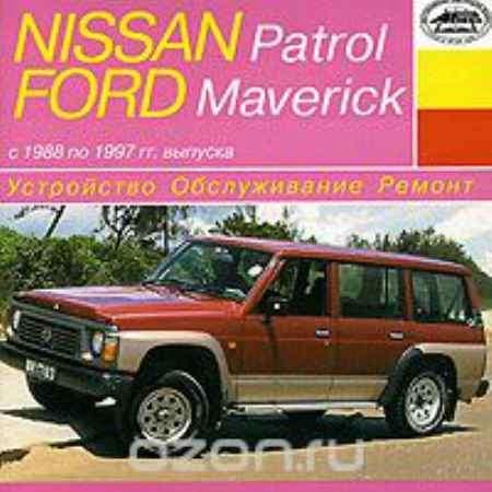 Купить Nissan Patrol, Ford Maverick с 1988 по 1997 гг. выпуска