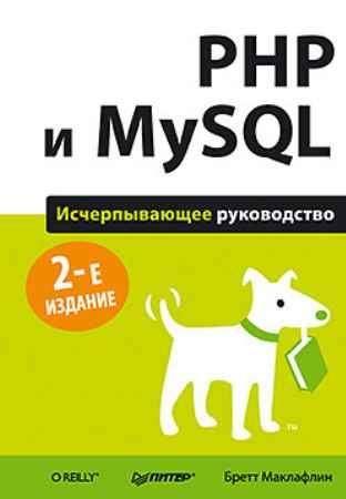 Купить PHP и MySQL. Исчерпывающее руководство. 2-е изд.