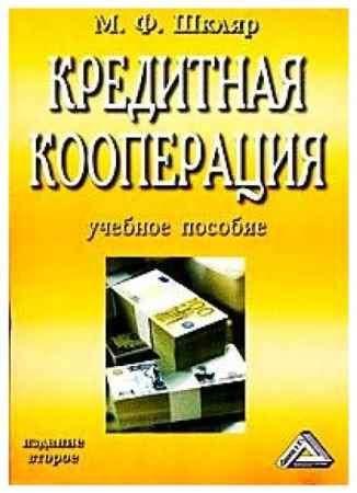 Купить Михаил Шкляр КНИЖНЫЙ СТОК: Кредитная кооперация