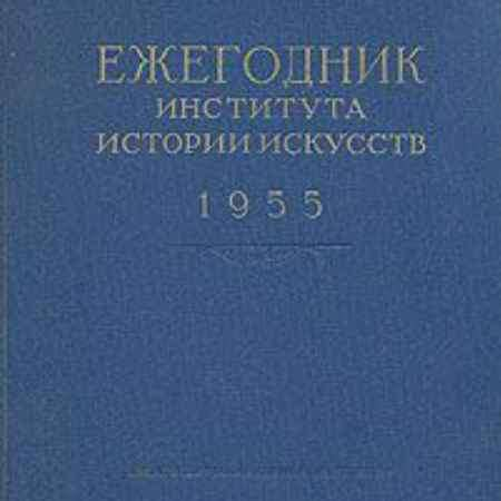 Купить Ежегодник института Истории искусств. 1955
