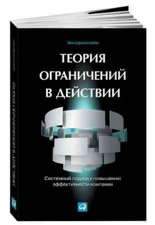 """Купить Эли Шрагенхайм Книга """"Теория ограничений в действии. Системный подход к повышению эффективности компании"""" (мягкая обложка)"""