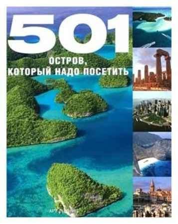 """Купить Книга """"501 остров, который надо посетить"""""""