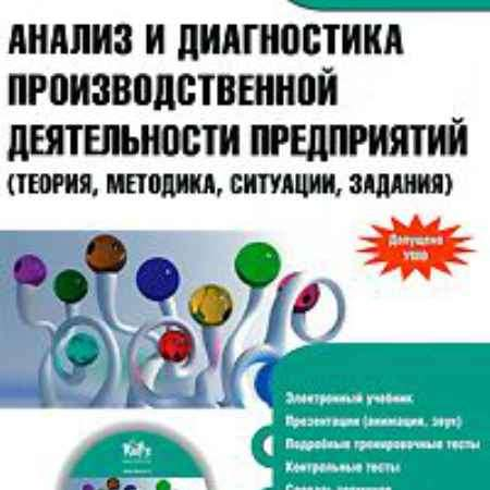 Купить Анализ и диагностика производственной деятельности предприятий