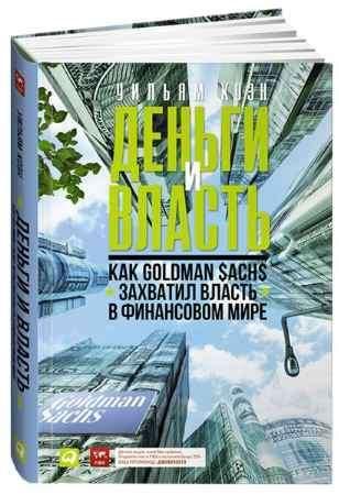 """Купить Уильям Коэн Книга """"Деньги и власть: Как Goldman Sachs захватил власть в финансовом мире"""""""