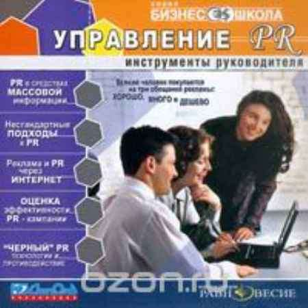 Купить Управление PR: Инструменты руководителя