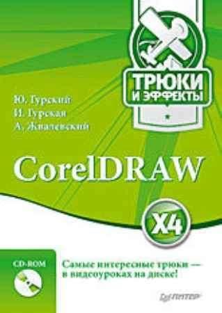 Купить CorelDRAW X4. Трюки и эффекты (+CD с видеокурсом)