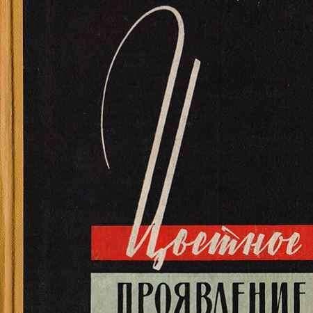Купить В. С. Чельцов, С. А. Бонгард Цветное проявление трехслойных светочувствительных материалов