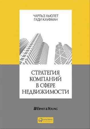"""Купить Гади Кауфман,Чарльз Хьюлет Книга """"Стратегия компаний в сфере недвижимости"""""""