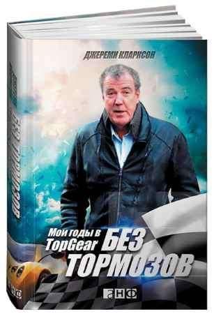 """Купить Джереми Кларксон Книга """"Без тормозов: Мои годы в Top Gear"""""""