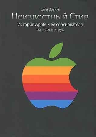 """Купить Стив Возняк,Джина Смит Книга """"Неизвестный Стив. История Apple и ее сооснователя из первых рук"""" (твердый переплет)"""