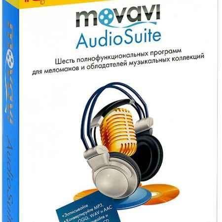 Купить MOVAVI AudioSuite