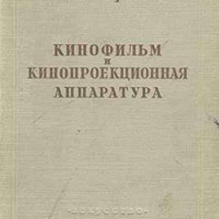 Купить В. Шмырев Кинофильм и кинопроекционная аппаратура