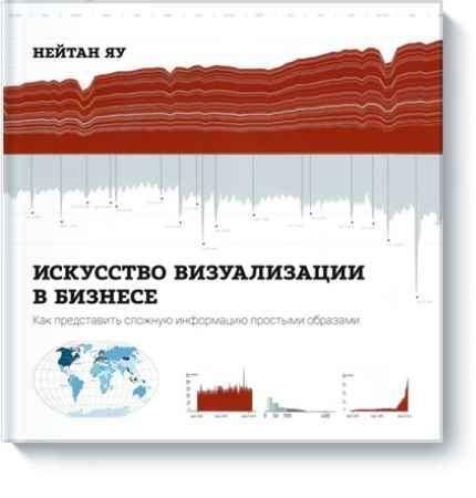 """Купить Нейтан Яу Книга """"Искусство визуализации в бизнесе. Как представить сложную информацию простыми образами"""""""