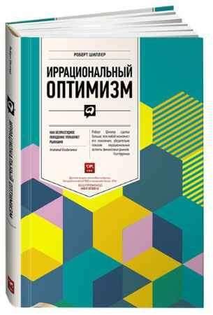 """Купить Роберт Шиллер Книга """"Иррациональный оптимизм: Как безрассудное поведение управляет рынками"""" (твердый переплет)"""