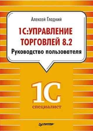 Купить 1С: Управление торговлей 8.2. Руководство пользователя
