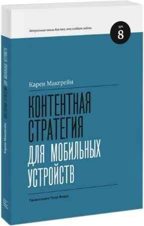 """Купить Карен Макгрейн Книга """"Контентная стратегия для мобильных устройств"""""""