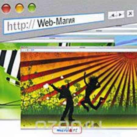 Купить Web-Магия
