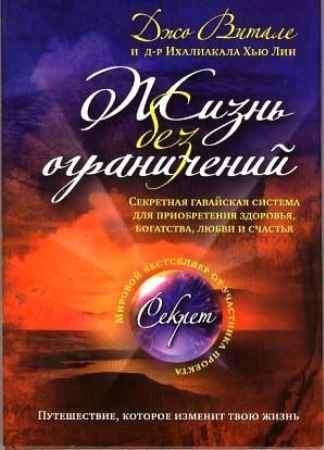 """Купить Джо Витале,Ихалиакала Хью Лин Книга """"Жизнь без ограничений. Секретная гавайская система для приобретения здоровья, богатства, любви и счастья"""""""