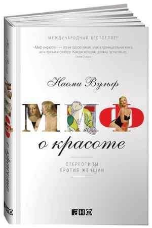 """Купить Наоми Вульф Книга """"Миф о красоте: Стереотипы против женщин"""""""