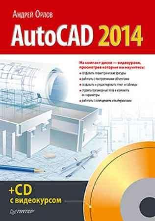 Купить AutoCAD 2014 (+CD с видеокурсом)