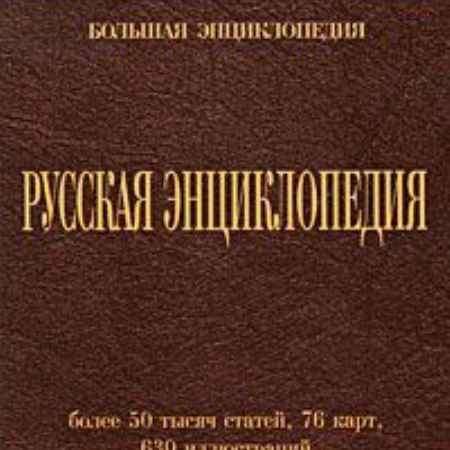 Купить Большая энциклопедия. Русская энциклопедия