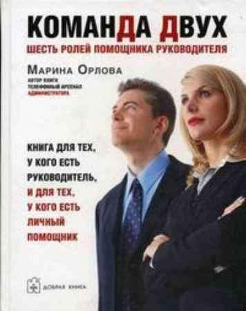 """Купить Марина Орлова Книга """"Команда двух. Шесть ролей помощника руководителя. Книга для тех, у кого есть руководитель, и для тех, у кого есть личный помощник"""""""