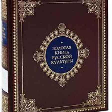 Купить Владимир Соловьев Золотая книга русской культуры (подарочное издание)