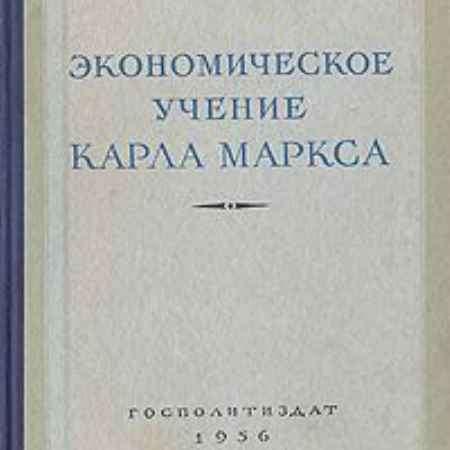 Купить К. Каутский Экономическое учение Карла Маркса