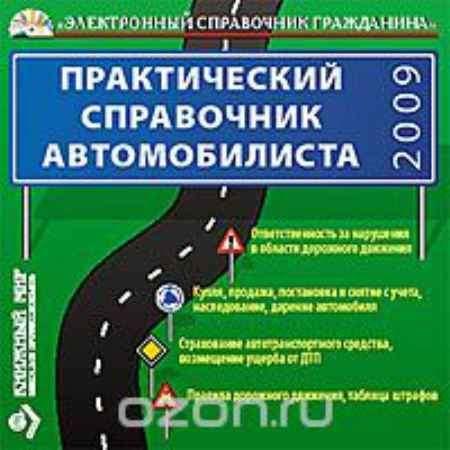 Купить Практический справочник автомобилиста 2009