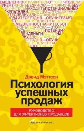 """Купить Дэвид Мэттсон Книга """"Психология успешных продаж"""" (твердый переплет)"""
