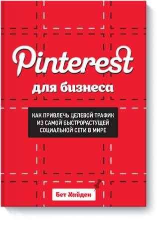 """Купить Бет Хайден Книга """"Pinterest для бизнеса. Как привлечь целевой трафик из самой быстрорастущей социальной сети в мире"""" (мягкая обложка)"""