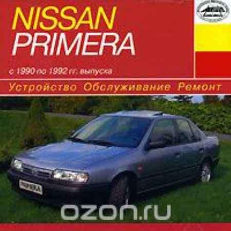 Купить Nissan Primera 1990 - 1992