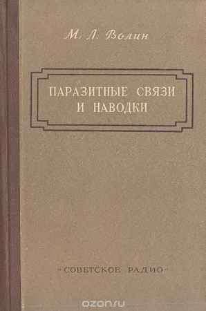 Купить М. Л. Волин Паразитные связи и наводки
