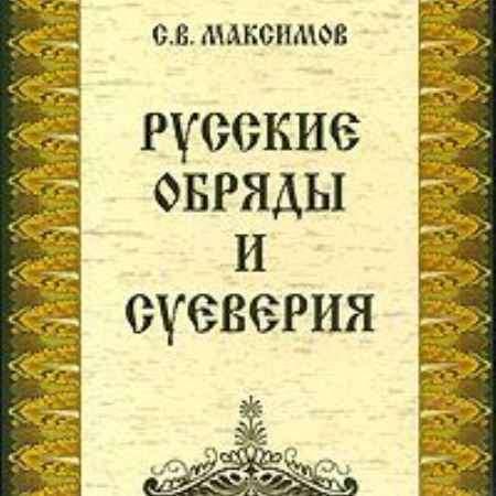 Купить С. В. Максимов. Русские обряды и суеверия