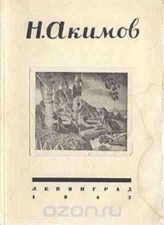 Купить А. Бартошевич Н. Акимов. Художник