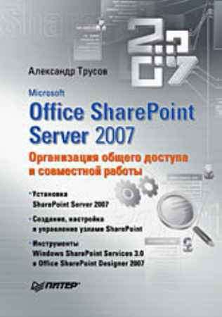 Купить Microsoft Office SharePoint Server 2007. Организация общего доступа и совместной работы