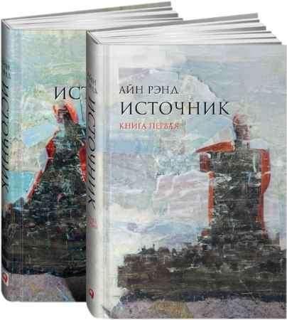 """Купить Айн Рэнд Комплект из 2 книг """"Источник"""" (твердый переплет)"""