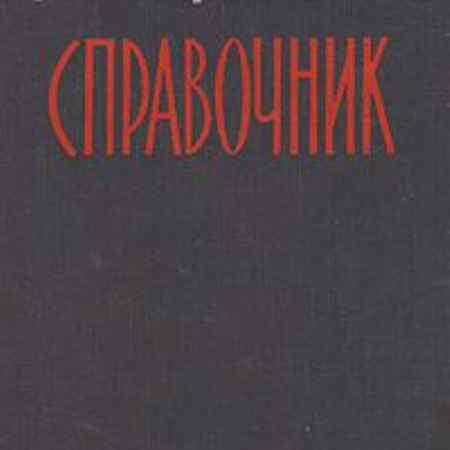 Купить В. П. Микулин Фоторецептурный справочник для фотолюбителей