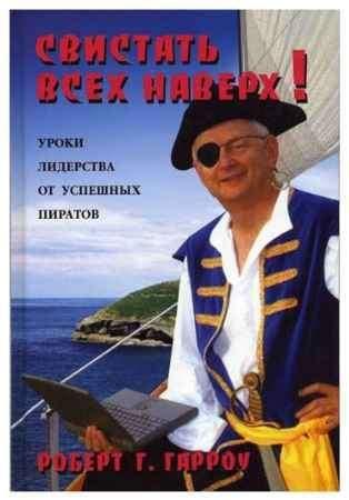 """Купить Роберт Г. Гарроу Книга """"Свистать всех наверх! Уроки лидерства от успешных пиратов"""" (твердый переплет)"""