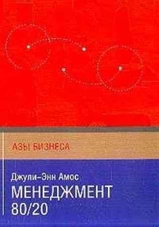 """Купить Джули-Энн Амос Книга """"Менеджмент 80/20. Азы бизнеса"""""""