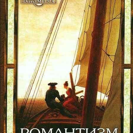 Купить Романтизм