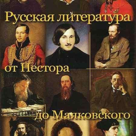 Купить Русская литература: от Нестора до Маяковского