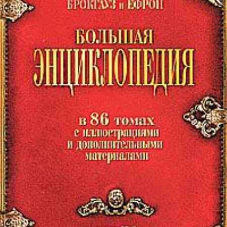 Купить Большая энциклопедия. Брокгауз и Ефрон