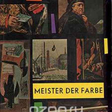 Купить Meister der Farbe