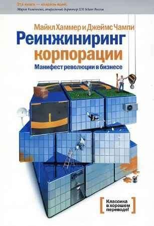 """Купить Джеймс Чампи,Майкл Хаммер Книга """"Реинжиниринг корпорации. Манифест революции в бизнесе"""""""