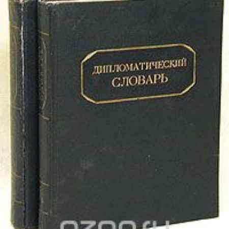 Купить Дипломатический словарь (комплект из 2 книг)
