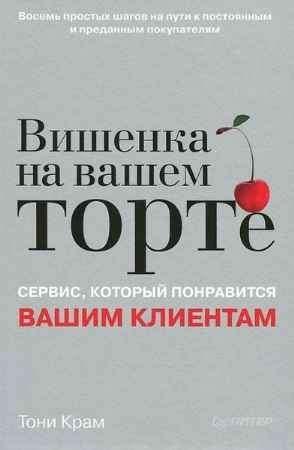 "Купить Томас Крам Книга ""Вишенка на вашем торте. Сервис, который понравится вашим клиентам."""