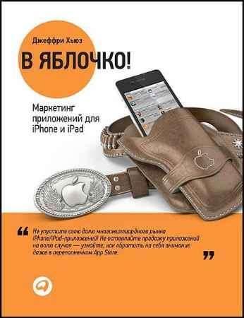 """Купить Джеффри Хьюз Книга """"В яблочко! Маркетинг приложений для iPhone и iPad"""""""