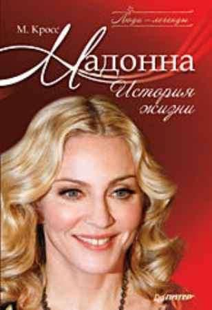Купить Мадонна. История жизни
